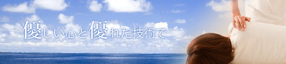 平日20時まで受付、日曜・祝日も診療している整骨院。神戸市灘区六甲の整骨院です。
